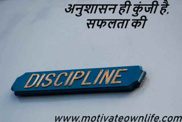how-to-stay-self-discipline-hindi