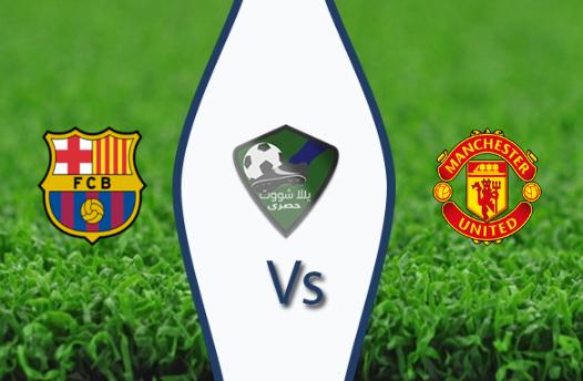 مشاهدة مباراة برشلونة ومانشستر يونايتد بث مباشر