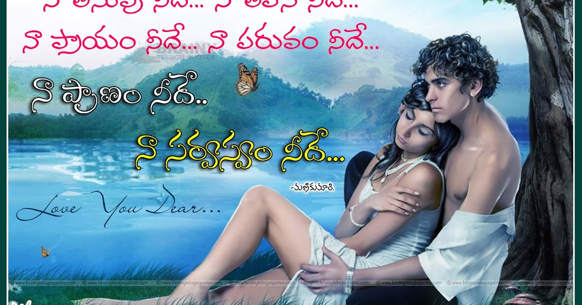 Telugu Best Romantic Love Proposals Quotes With Couple Hd -4237