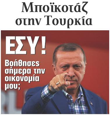 Απομονώστε την Τουρκία, ΤΩΡΑ!