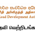 Provincial Road Development Authority - Western Province