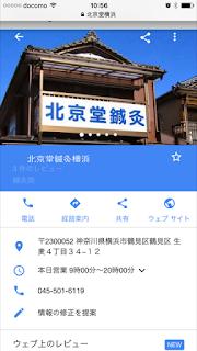 北京堂横浜グーグルページ