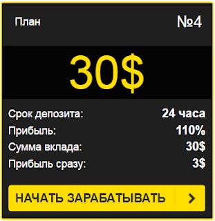 Открыли новый тариф в хайпе instant-aneous.net