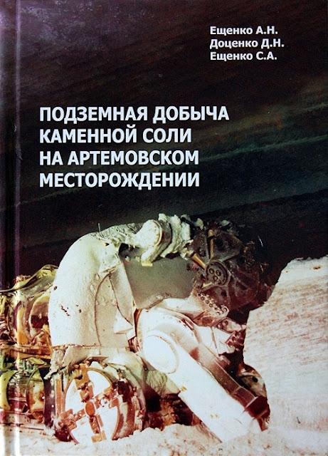 Книга Подземная добыча каменной соли на Артемовском месторождении