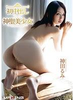 (Re-upload) MXGS-512 初中出し×神聖美少女 神