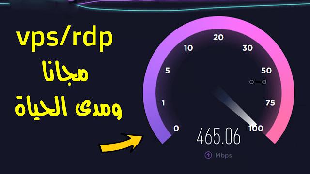حصريا احصل على vps/rdp مجانا ومدى الحياة بسرعة انترنت خرافية 2018