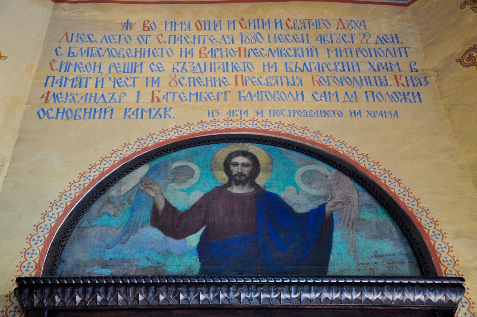 The insription above the entrance of Dormition of the Mother of God Cathedral, Varna