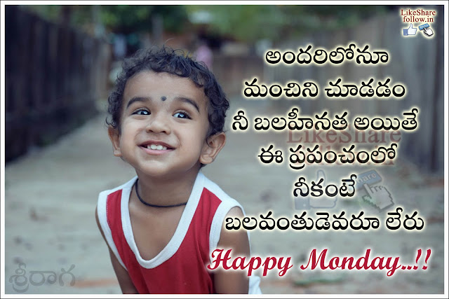 Happy Monday Quotes messages in Telugu