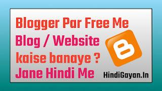 blogger par free me blog ya website kaise banaye, how to make blog, How to make website, ब्लॉग कैसे बनाये, वेबसाइट कैसे बनाये, ब्लॉगर में ब्लॉग कैसे बनाये, ब्लॉगर में वेबसाइट कैसे बनाये