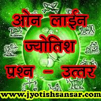 ज्योतिष प्रश्न उत्तर, ऑनलाइन ज्योतिष, हिंदी ज्योतिष, वैदिक ज्योतिष, समस्याओं का समाधान गूगल से ज्योतिष के माध्यम से.