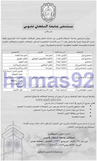 وظائف جريدة عمان سلطنة عمان الاحد 15-01-2017