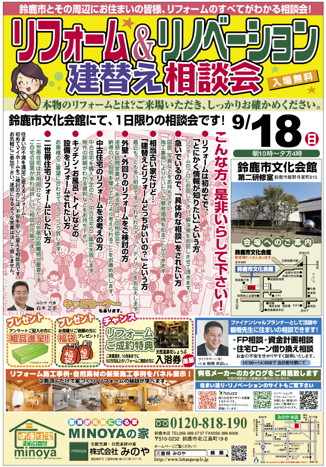 鈴鹿市リフォーム キッチン 外壁 お風呂 トイレ
