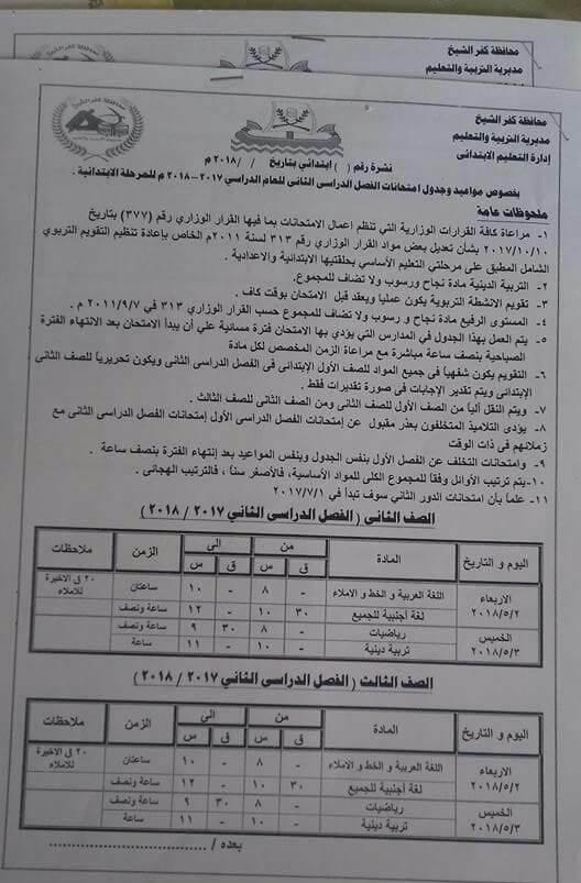 جدول امتحانات الصف الثاني الابتدائي الترم الثاني 2018 محافظة كفر الشيخ