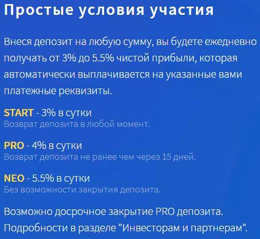 Инвестиционный план odVee