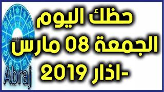 حظك اليوم الجمعة 08 مارس-اذار 2019