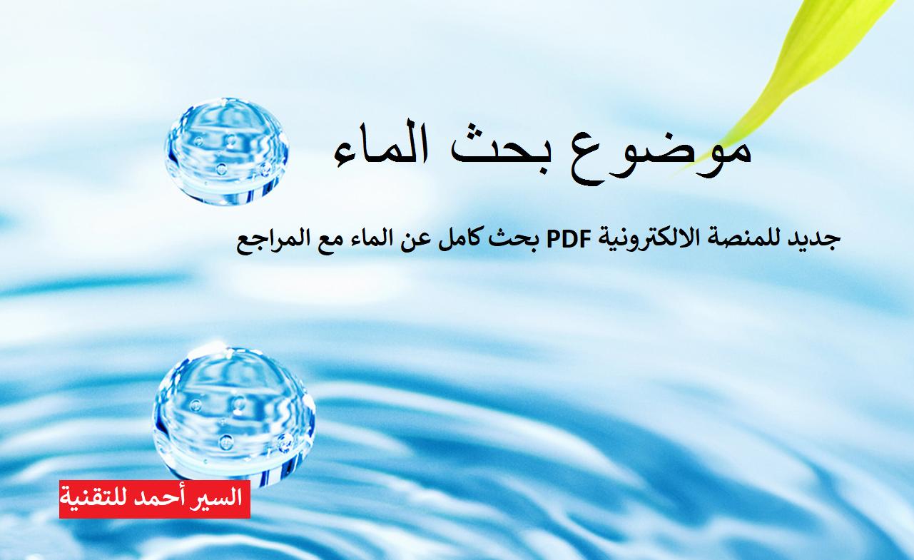بحث كامل عن الماء مع المراجع PDF جديد للمنصة الالكترونية