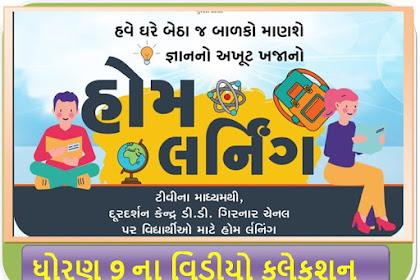 Home Learning Study materials video Std 9 DD Girnar/Diksha portal video @https://diksha.gov.in/