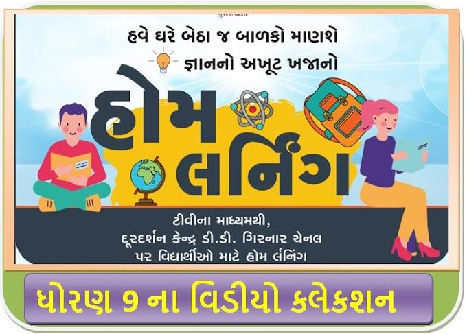 Home Learning Study materials video Std 9 DD Girnar/Diksha portal video