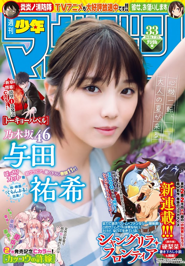 [Shonen Magazine] 2020 No.33 与田祐希