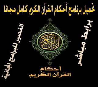 برنامج أحكام القرآن الكريم