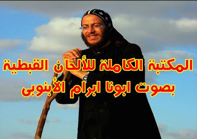 الحان ابونا ابرام الابنوبى