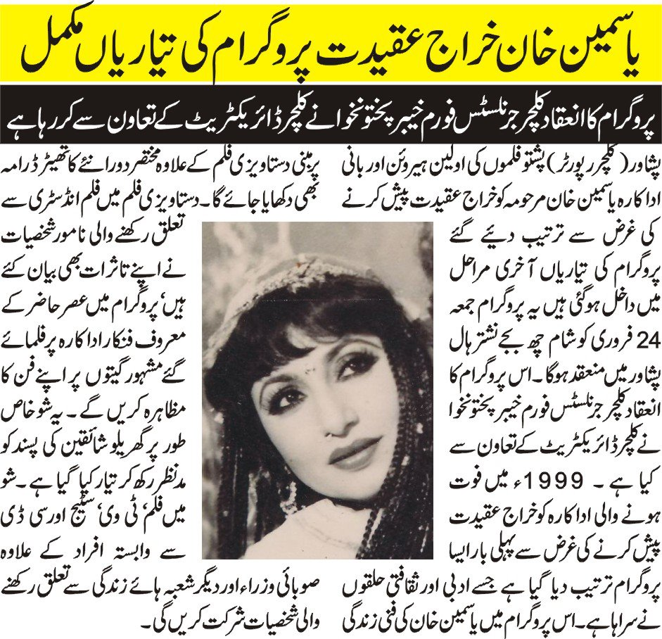 Pashto Songs: February 2012