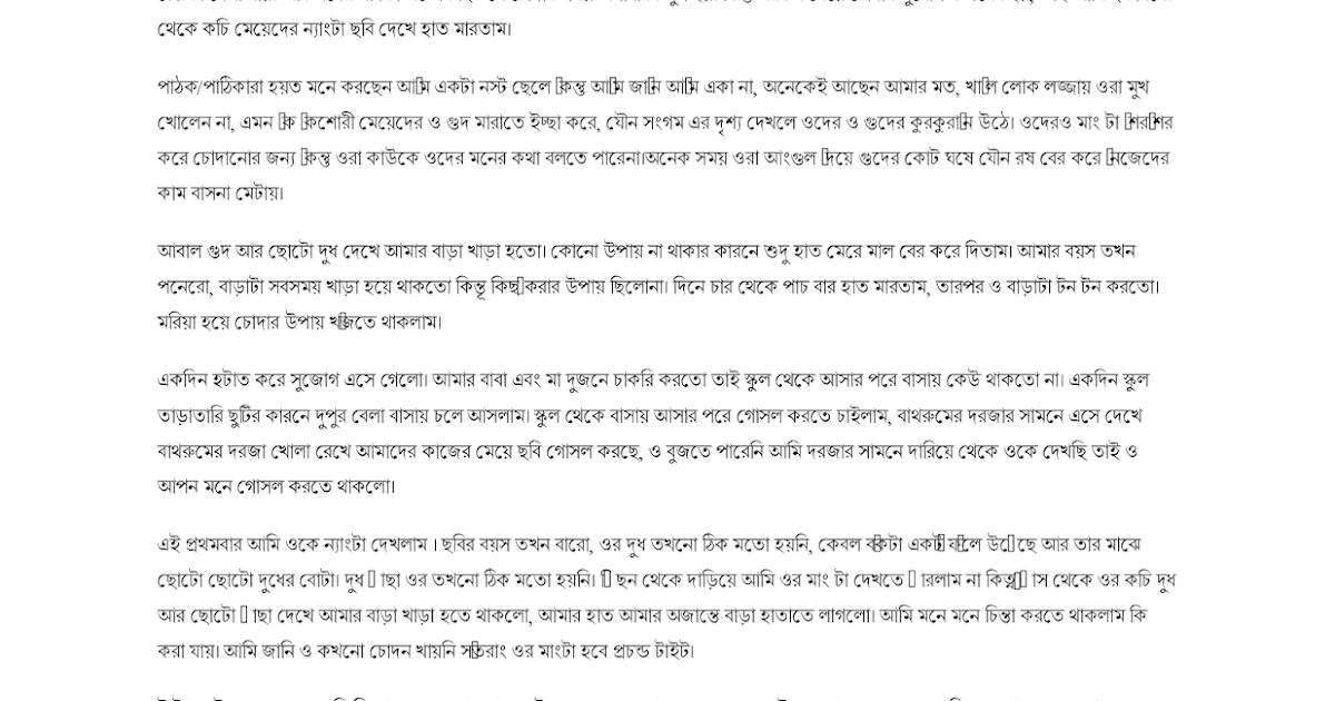!!Bangla Choti New Golpo 2017 Dhoner Jhol Mukhe Nilo