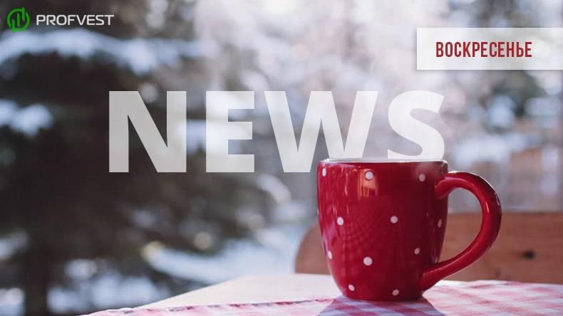 Новости от 19.01.20