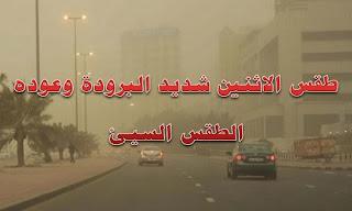 الارصاد الجوية تعلن طقس الاثنين 21-1-2019 شديد البرودة وعوده الطقس السيئ وتوقعات درجات الحرارة 21 يناير