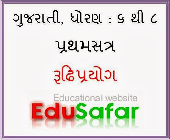 Gujarati STD - 6 to 8 First sem Idiom (Rudhiprayog)Edusafar