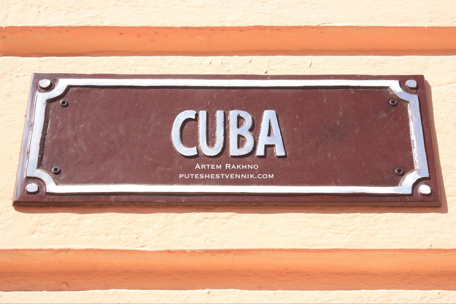 Указатель улицы на Кубе