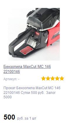 Прокат Бензопила MaxCut MC 146 22100146  Сутки 500 руб.  Залог 5000
