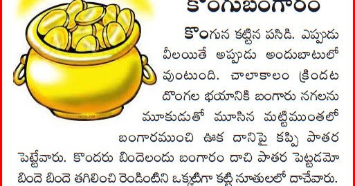 By Photo Congress || Still Meaning In Telugu