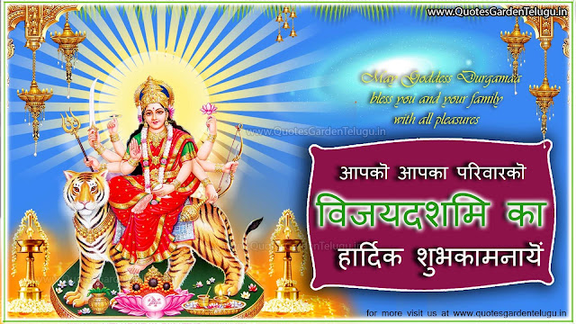 Latest Vijayadashami dussehra sms hindi greetings