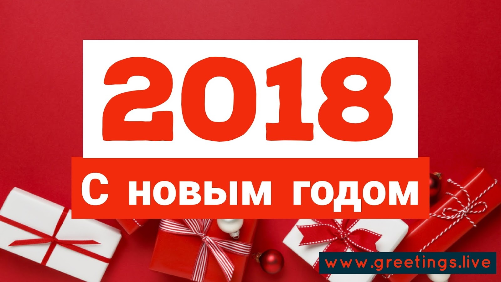 Greetingsve hd images love smile birthday wishes free download happy new year 2018 in russian language wishes kristyandbryce Image collections
