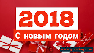 Happy New Year 2018 in Russian language wishes