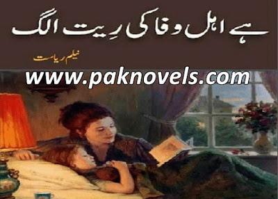 Hay Ahle Wafa Ki Reet Alag Urdu Novel By Neelam Riyasat