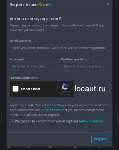 Регистрация Coinpot