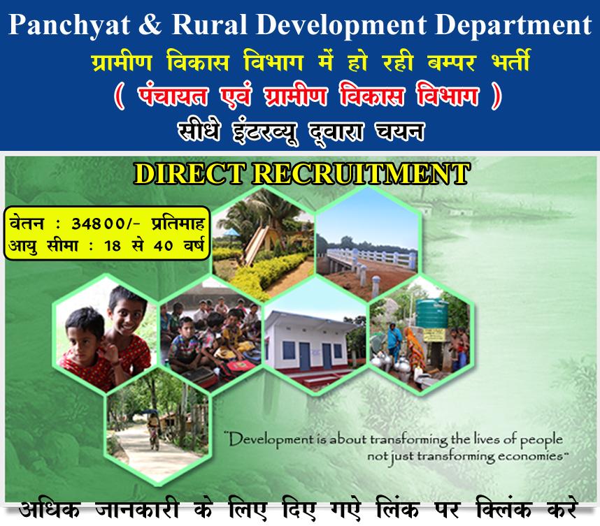 Latest Job In Rural Development Department