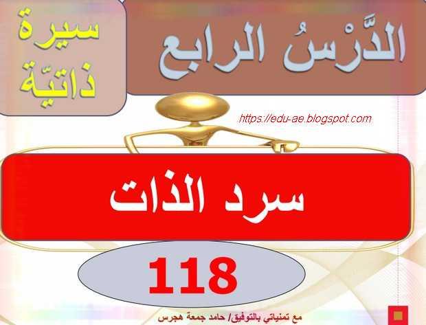 حل درس سرد الذات لغة عربية للصف السادس الفصل الاول 2020- مناهج الامارات
