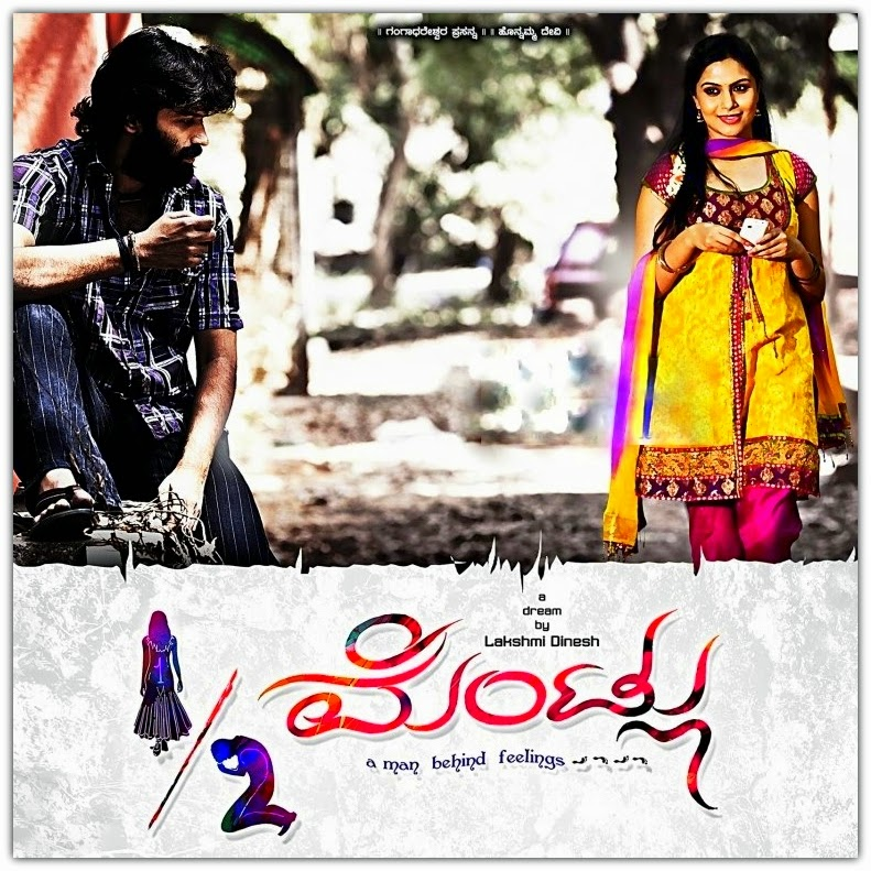 Kannada Mp3 Songs: 1/2 Mentlu (2015) Kannada Movie Mp3 Songs