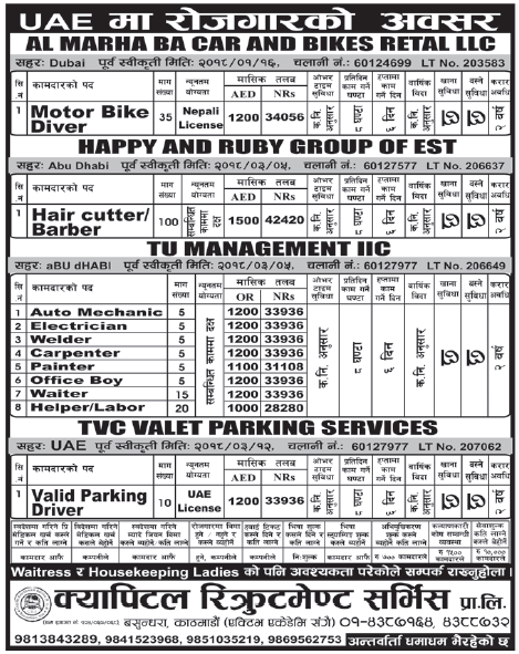 Jobs in UAE for Nepali, Salary Rs 42,420