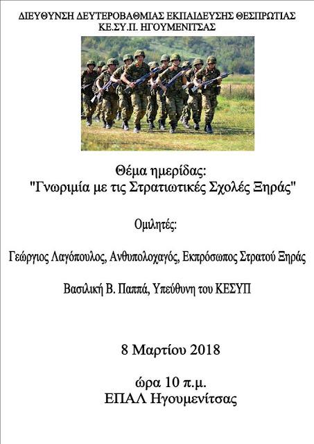 Ηγουμενίτσα: Ημερίδα για τη γνωριμία με τις στρατιωτικές σχολές ξηράς