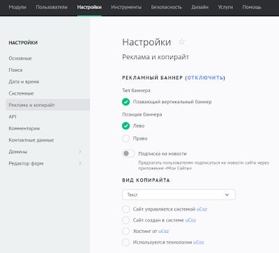 Опции для отключения видео-рекламы на narod.ru/ucoz.ru больше нет (новый портал)