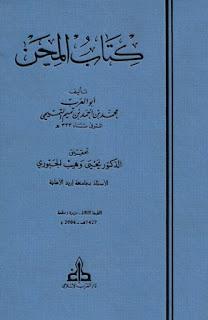 تحميل كتاب المحن لأبي العرب التميمي (ت 333 هـ) pdf