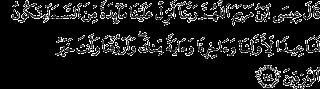 Surah Al-maidah ayat 114 carabelajarislam