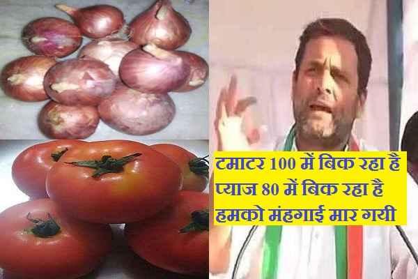 rahul-gandhi-lie-exposed-read-tomato-and-onion-real-price