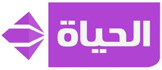 قناة الحياة 2 الموف اون لاين