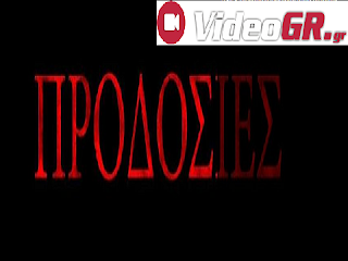 prodosies-ola-ta-epeisodia
