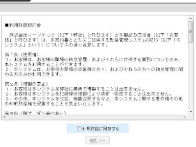 NFC勤怠管理GOZIC 利用許諾への同意
